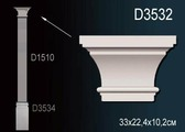 Лепнина Перфект Пилястра D3532