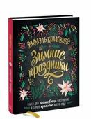 """Колловино Р. """"Зимние праздники Книга для волшебного настроения в самое красивое время года"""""""