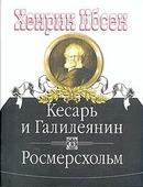 """Ибсен Генрик """"Кесарь и Галилеянин. Росмерсхольм"""""""