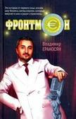 """Владимир Ераносян """"Фронтмен"""""""
