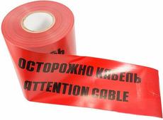 """Лента сигнальная """"Осторожно кабель"""" ЛСЭ, 150 мм х 100 м {19-3015}"""