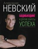 """Невский Александр """"Бодибилдинг и другие секреты успеха"""""""