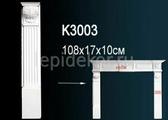 Камин Perfect Портал для камина (низ) K3003