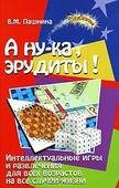 """В. М. Пашнина """"А ну-ка, эрудиты! Интеллектуальные игры и развлечения для всех возрастов на все случаи жизни"""""""