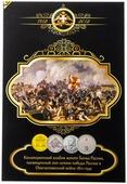Альбом для монет, посвященных 200-летию победы России в Отечественной войне 1812 года B010216