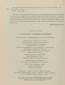 """Хворостухина Светлана """"Золотая книга домашнего рукоделия"""""""