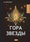 """Брюсов В. """"Гора Звезды"""""""