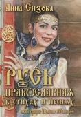 """Сизова А. """"Русь Православная в стихах и песнях CD"""""""