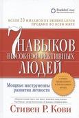 """Стивен Р. Кови """"Семь навыков высокоэффективных людей: Мощные инструменты развития личности (4-е издание)"""""""