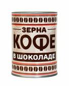 """Конфеты Вкусная помощь """"Зерна кофе в шоколаде"""", 100 г"""