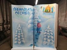 Книга для фотосессий/пенопласт/роспись h 200см; w40см (1шт)