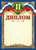 Диплом 2 место картонный А4 ОГ-1181