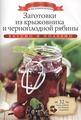"""Любомирова К. """"Заготовки из крыжовника и черноплодной рябины"""""""