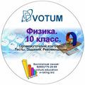 """VOTUM® ООО """"Вотум"""" Физика 10 класс."""