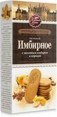 Хлебный спас Имбирное печенье сдобное с корицей, 240 г