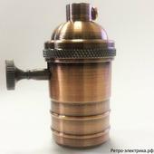 "Ретро патрон ""ASR Antique Copper Switch RS-18"", цвет: античная медь, с поворотным выключателем"