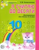 """Колесникова Е.В. """"Я считаю до десяти. Математика для детей 5-6 лет. ФГОС ДО"""""""