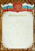 """Благодарность """"Издательская группа """"Квадра"""""""". 1717"""