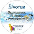 """VOTUM® ООО """"Вотум"""" Экономика. 11 класс."""