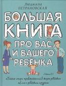 """Петрановская Л. """"Большая книга про вас и вашего ребенка"""""""