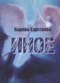 """Сарсенова К. """"Иное"""""""