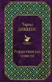 """Диккенс Ч. """"Рождественские повести"""""""