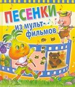 """Гусарова Н., ред. """"Песенки из мультфильмов"""""""