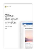 Microsoft Office Для дома и учебы 2019 (79G-05012)