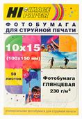 Фотобумага A6 (10x15) глянцевая односторонняя, 230 г/м², 50 листов, Hi-Image Paper, A21020U