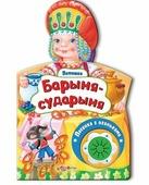 Книжка Азбукварик Барыня-сударыня