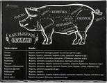 """Магнит-шпаргалка Marmiton """"Как выбрать мясо"""", 11 х 8,5 см"""