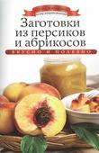 """Любомирова К. """"Заготовки из персиков и абрикосов"""""""