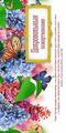 Конверт цветной 11x22: Добровольные пожертвования