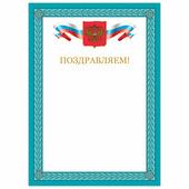 """Грамота """"Поздравляем"""" BRAUBERG А4, мелованный картон, бронза, синяя рамка 128366"""