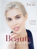 "Доктор Аида ""Beauty-мотиватор Честная косметология от эксперта красоты"""