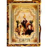 Русская культура Подарочное издание