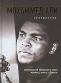 """Али М. """"Мохаммед Али Неизданное Авторизованный фотоальбом от семьи Мохаммеда памяти его смерти"""""""
