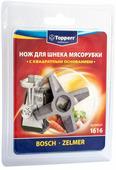 Topperr 1616 нож для мясорубок Zelmer/Bosch