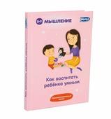 Книга Умница Как воспитать ребенка умным 3+