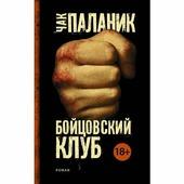 """Паланик Ч. """"Бойцовский клуб"""""""