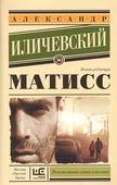 """Иличевский А. """"Матисс"""""""