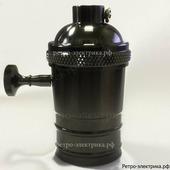 """Ретро патрон """"ASR Black Switch RS-13"""", материал: латунь, цвет: чёрный, с поворотным выключателем"""