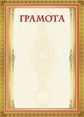 Грамота-16, цветной мелованный картон, А4 (Проф-Пресс)