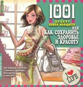 """Бакстер-Райт Эмма """"1001 рецепт вашей молодости, или Как сохранить здоровье и красоту"""""""