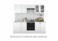 Кухня Ева 2.4 м (белый софт, витрина)