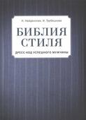 """Найденская Н., Трубецкова И. """"Библия стиля Дресс-код успешного мужчины"""""""