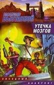"""Владислав Выставной """"Утечка мозгов"""""""