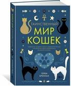 """Бреннан Г. """"Таинственный мир кошек. Мифология, история и наука о сверхъестественных способностях самого независимого домашнего питомца"""""""