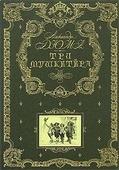 "Александр Дюма ""Три мушкетера (подарочное издание)"""