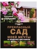 """Шиканян Т. """"Прекрасный сад моей мечты"""""""